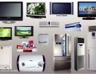 阳江上门维修空调,加雪种,修电视洗衣机等家电维修电器维修电话