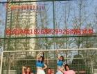 和田哪里有成人零基础专业爵士舞舞蹈培训学校包教会包考证包分配