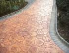 潍坊地区供应压模地坪骨料,厂家特价艺术压花地坪材料