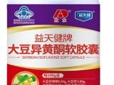 大豆異黃酮膠囊保健營養食品廠家直銷代工招商