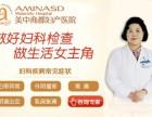 郑州美中商都医院做宫颈糜烂妇科肿瘤手术费用怎么报销的