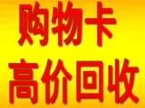 滨州高价回收银座购物卡,大润发购物卡