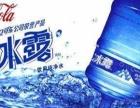 冰露桶装水加盟 零售业 投资金额 1万元以下