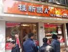 温州桂新园加盟费多少 怎么加盟 桂新园蛋糕加盟电话