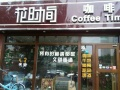 舟山花时间咖啡加盟条件花时间咖啡加盟官网