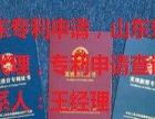 临沂商标专利申请,临沂ISO9000认证、CE认证