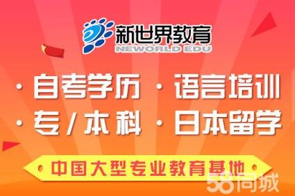 上海海自考本科,211.985名校专升本 远程教育本科
