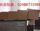 厂家零售订做快递纸箱