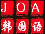 JOA中韩合作 轻松舒适学韩语 优秀师资不怕比