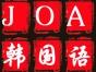 JOA中韩合作 中外教联合教学1-3人精品小班教学