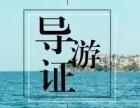 深圳导游证考试培训