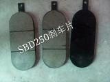 SBD250液压盘式制动器天津报价