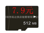 大量批发 全网最低 手机存储TF卡 512MB 含丝印LOGO 当天出货