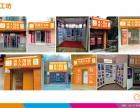 无人自助售货机加盟首先橙人工坊