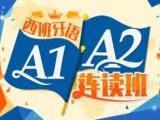 重庆西班牙语培训 A1A2初级周末 晚班 小班授课
