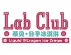 莱贝分子冰淇淋加盟