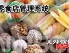 广西河池市零食店管理系统