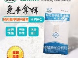 山西太原特耐斯品牌羟丙基甲基纤维素HPMC厂家,厂家拿货价