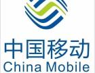 手机用珠海移动,光纤宽带免费送!