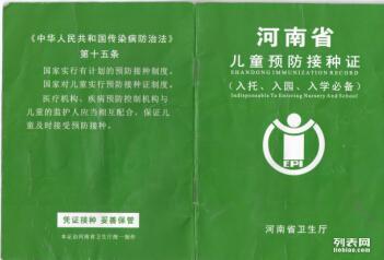 河南省郑州专业儿童预防接种证翻译机构