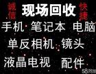 杭州新天地华为P20全新手机回收抵押