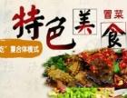 【香蜀馋味轩冒菜】特惠招商 0加盟费 正宗冒菜培训