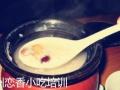 瓦罐粥-温州恋香小吃培训