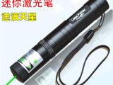 大功率激光笔 单点绿色镭射笔 绿光满天星 教鞭笔 激光手电 直销