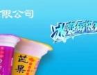 【秦十三酸梅汤招商】加盟官网/加盟费用/项目详情