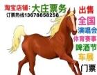 青岛张杰演唱会门票