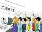 郑州专业的二手房交易过户代办公司推荐-二七区房屋买卖代办