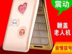 F-FOOK/福中福F633翻盖老人手机电大字大声大屏电信老年人手机
