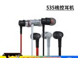REMAX/睿量 RM535耳机专业音频