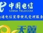 【中国电信】南通电信宽带海安启东如皋如东通州海门