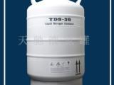 揭阳天驰畜牧液氮罐30升多少钱一个