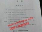 西宁公司董高监股权情况调工商局登记盖章档案资料查询
