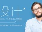 南京UI培训学校,南京UI培训班哪家专业