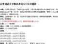 北京外国语大学2月高中生雅思培训封闭保分班