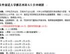 2016年北京外国语大学专科生雅思6.5分培训脱产班(保分)