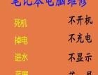 郑州宏碁笔记本维修,Acer售后专修