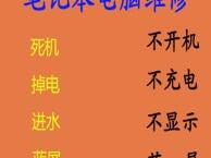 郑州宏碁笔记本维修中心,Acer售后专修
