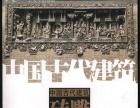 常年销售全新正版艺术、文化、历史、考古、文物类图书