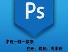 Photoshop短期成人培训班