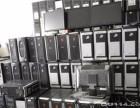 上门回收 单位.公司.学校.网吧 各种废旧电脑及周边设备电脑
