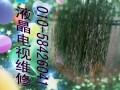 北京海淀航天桥LG液晶电视维修中心电话预约来人上门现场现修