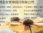 深圳咨询公司拟专业企业形象海报/ 展板 /易拉宝设计