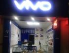 大沙田 阳光新城 VIVO 手机店 转让或合作