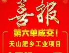 火爆出售邯郸工业园区土地,适合中小企企业创业园