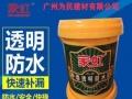 【家虹防水】加盟官网/0加盟费用