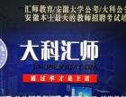 2016安徽省中小学教师考试押题冲刺班最后一期